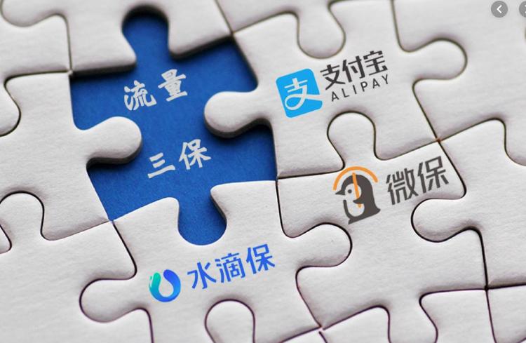 互联网平台获准兼业卖保险 流量巨头纷纷入局