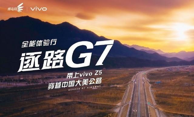 千元三摄爆款 vivo Z5 6+256GB版8.14开启预售