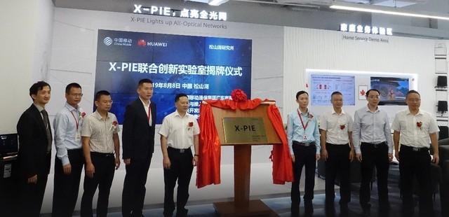 广东移动携手华为共建X-PIE联合创新实验室