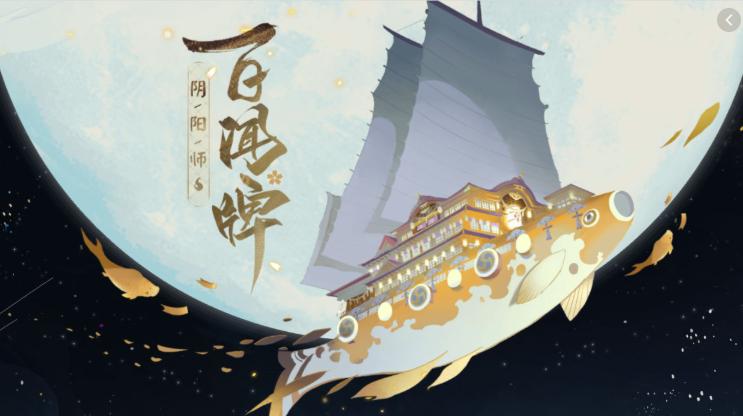 新一批游戏版号下发:网易《阴阳师:百闻牌》在列