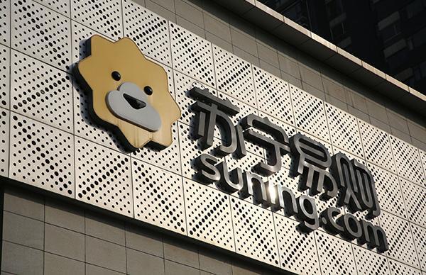 苏宁拟回购10亿至20亿股份 用于员工持股或股权激励