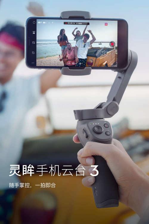 仅售699元!DJI 大疆发布灵眸手机云台 3