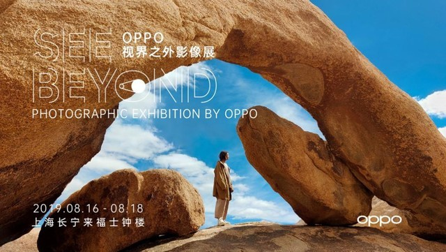 OPPO SEE BEYOND影像展开启 带你探索视界之外