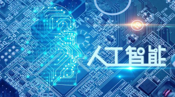 全球 14 家机构专家发百页报告:警惕人工智能