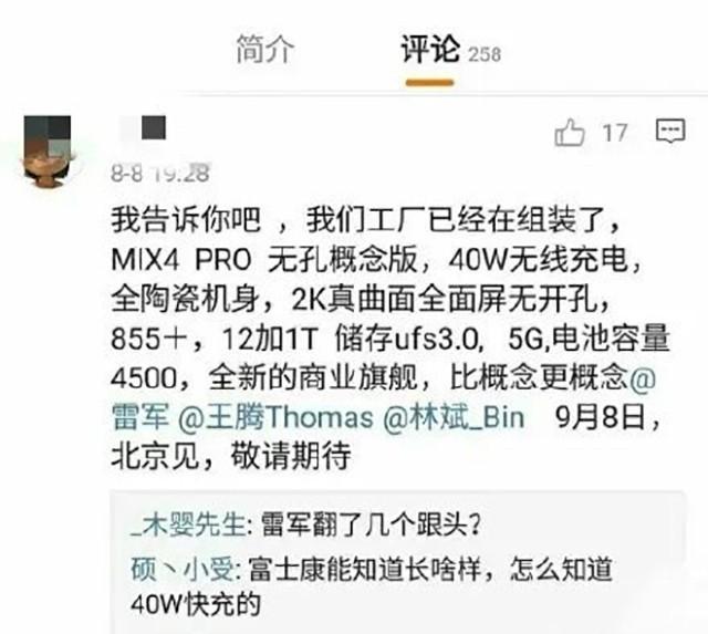 小米MIX 4 Pro无孔概念机曝光 超高配置/9月8日发布?