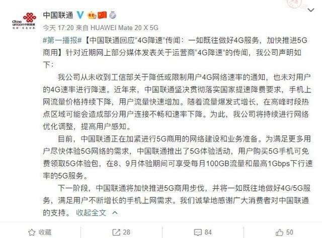 中国联通表示:并没有对用户4G速率进行降速