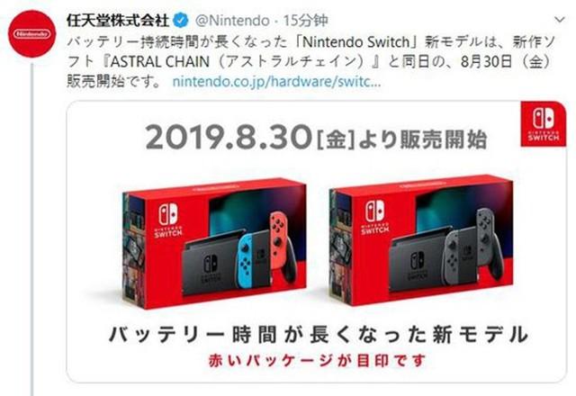 续航加强版Switch来了 任天堂宣布8月30日发布
