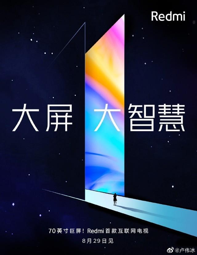 Redmi新品发布会前瞻 手机电视电脑一同到来