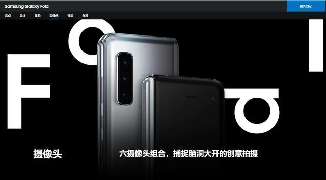 三星折叠手机上线中国官网 Galaxy Fold接受预约