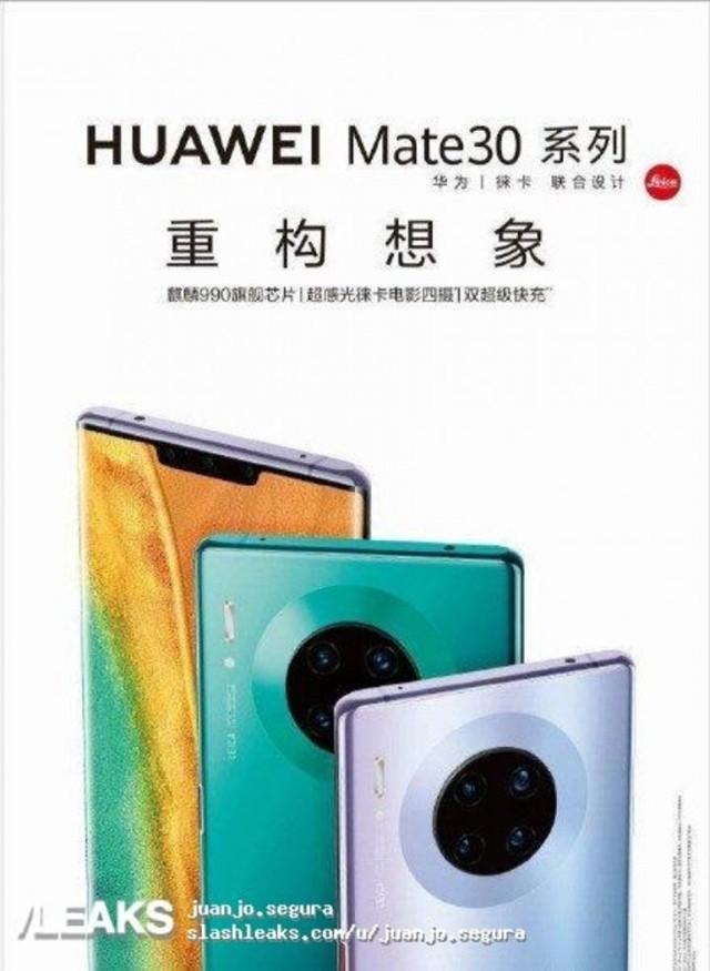 华为Mate 30 Pro宣传照曝光 后置四摄实锤