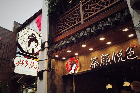 网红茶饮茶颜悦色获阿里间接投资 商标在韩国被抢注