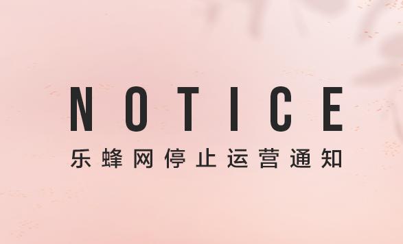 乐蜂网宣布9月18日停止运营 唯品会:获股东一致同意