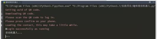 Python趣味实战项目:抢红包提醒助手