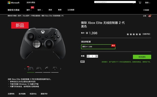 终于来了 Xbox精英无线手柄2代开启预售