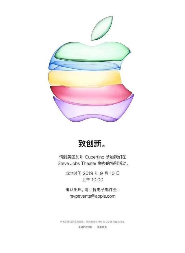 苹果发邀请函 9月11日召开iPhone11新品发布会