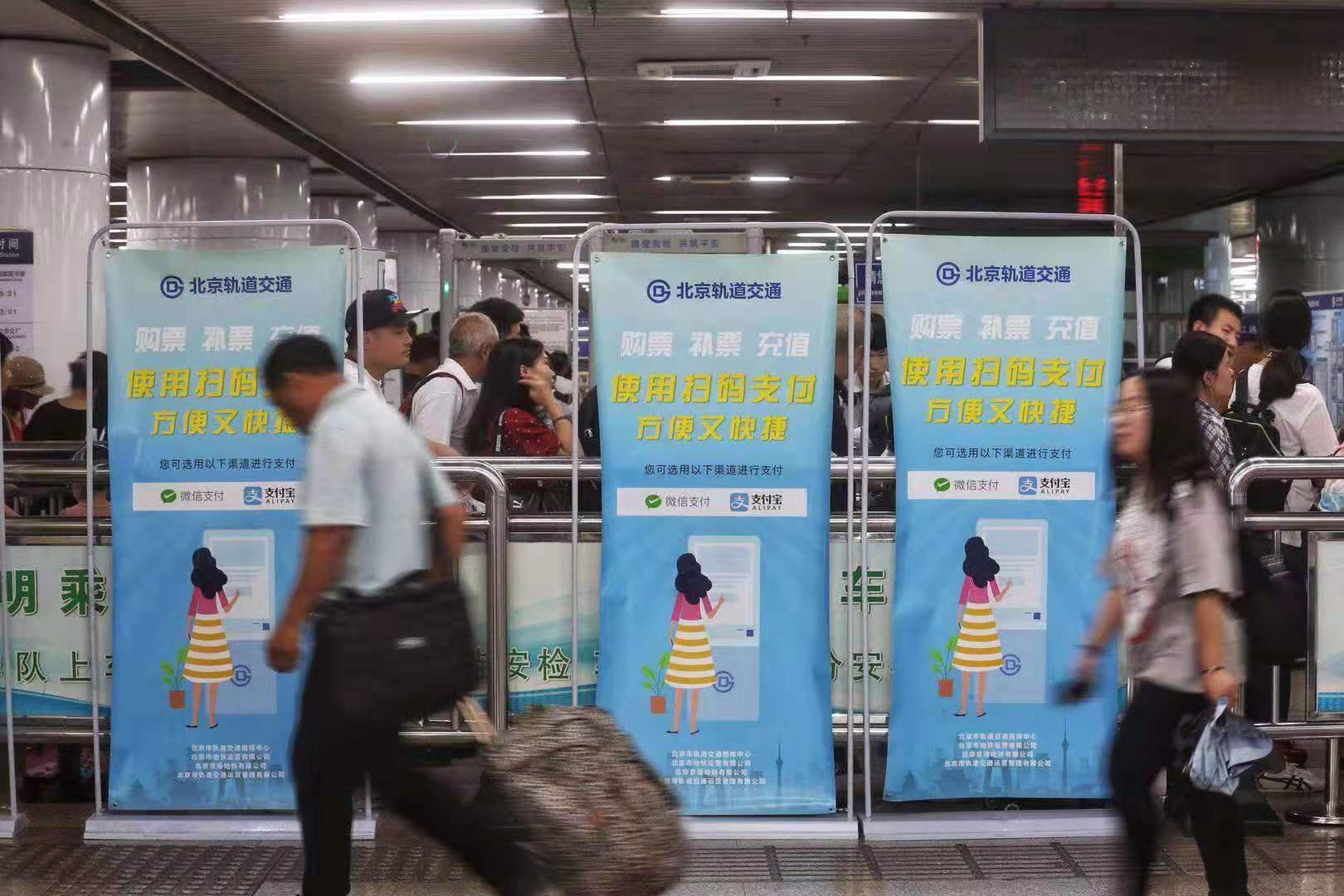 8月底,微信、支付宝购票充值将覆盖北京所有地铁站