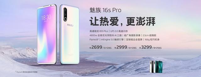 魅族16s Pro开卖:骁龙855 Plus+UFS3.0卖2699起