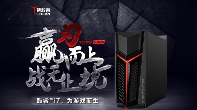搭载最新RTX2060super显卡 拯救者刃7000 3代正式开售