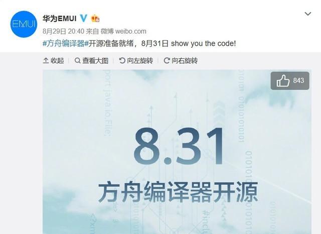 华为开源平台已经上线 方舟编译器今日开源