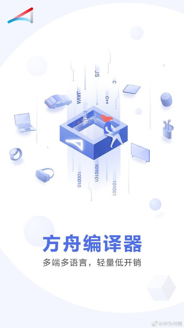 支持多种编程语言 方舟编译器开源官网上线了