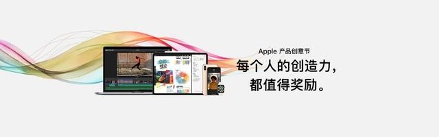Apple产品创意节开启 降价促销还得看苹果