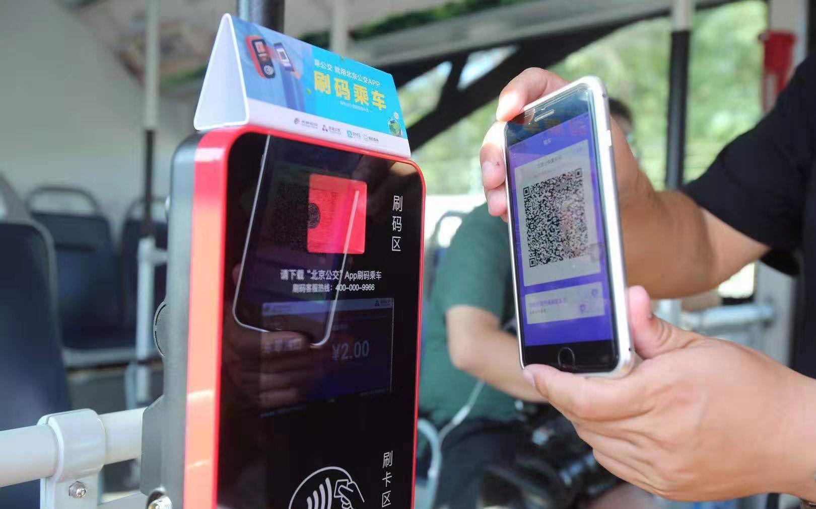 北京公交扫码乘车启用 年底前公交地铁有望一码通乘
