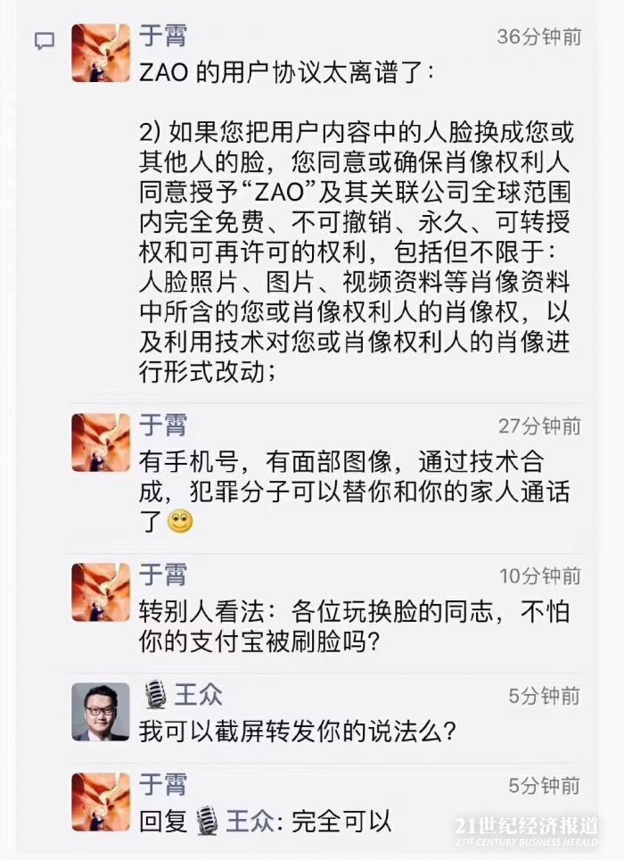 ZAO到底有没有威胁信息安全?业界期待中国版GDPR
