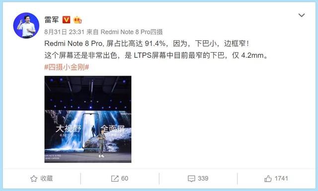 雷军称Redmi Note 8 Pro下巴为LTPS屏幕中最窄