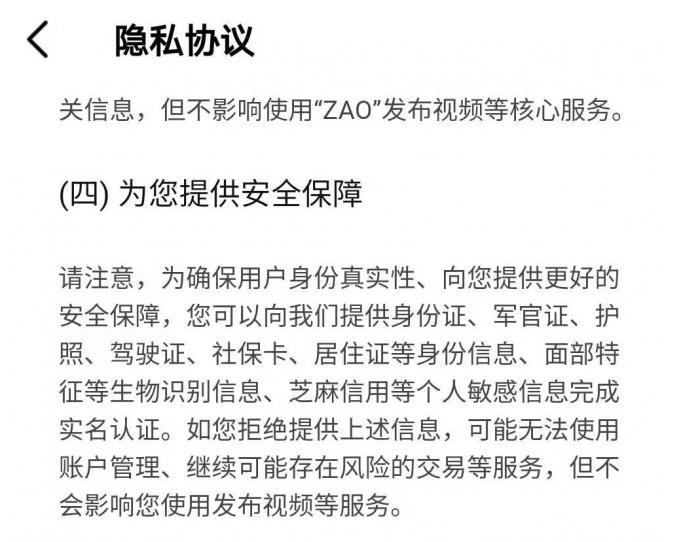 ZAO修改不靠谱的用户协议 但在隐私保护还有