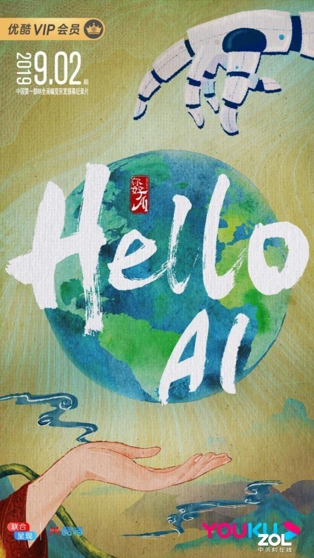 英特尔与优酷合作推出8K纪录片《你好,AI》