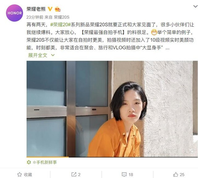 荣耀20S自拍特性曝光:支持10级视频美颜