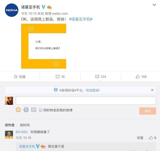 诺基亚新品本周公布 官方宣称并非刘海屏产品