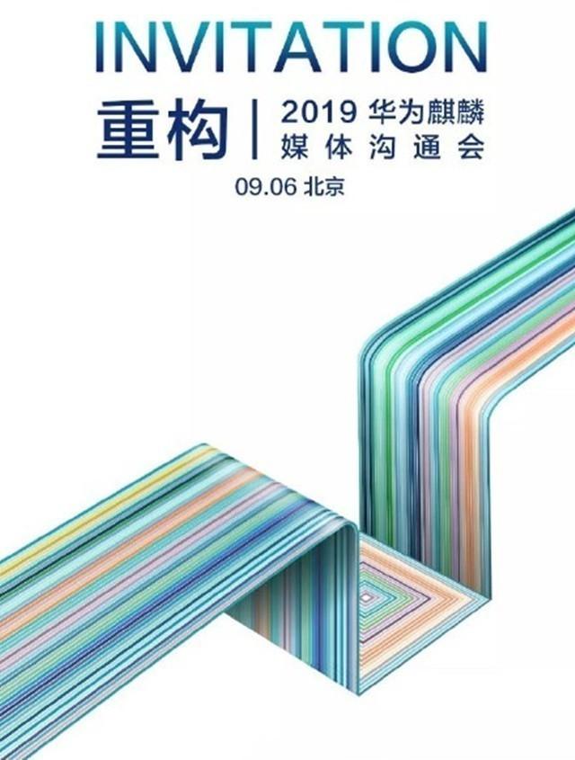 亚博体育app苹果下载麒麟990北京媒体沟通会9月6日举行:5G,重构