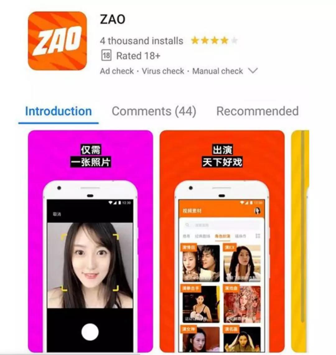 Zao刷屏:从自拍到换脸 我们将迎来一个美丽新世界?