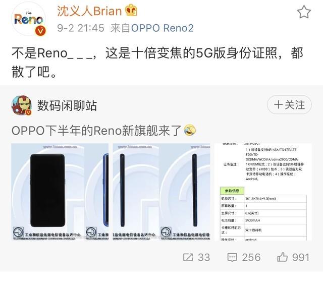 又一5G手机入网 OPPO Reno 5G版或在本月亮相?