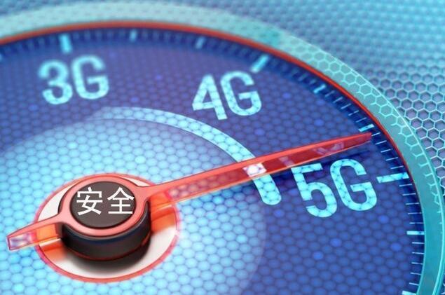 5G正演进比4G更安全