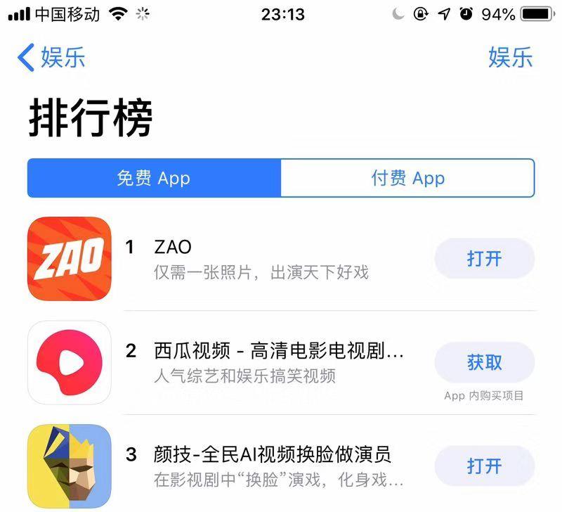 给了戏精表演舞台:AI换脸软件从业者这么看ZAO爆红