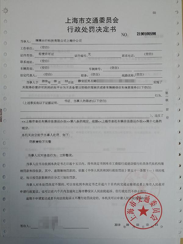 滴滴在上海已领到100张罚单,累计罚款1000万元