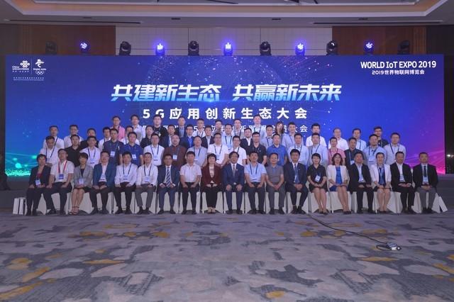 共建新生态 中国联通5G应用创新联盟会员大会举办
