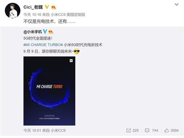 不止MI CHARGE TURBO,小米9 Pro 5G有望9月9日发布