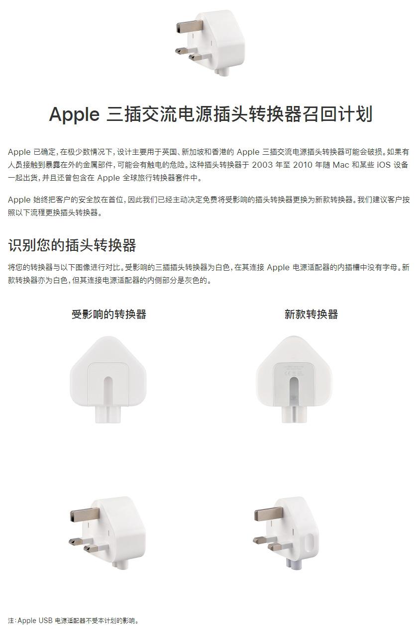 苹果召回部分进口三插交流电源插头转换器