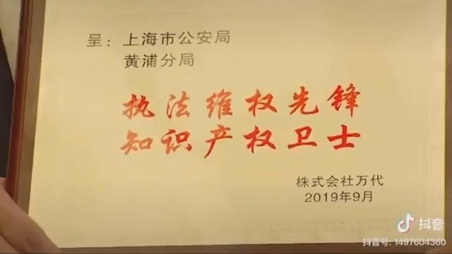 答谢上海警方捣毁仿制手办团伙 万代南梦宫赠限量版高达