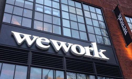 外媒:因市场估值太低 WeWork或将IPO推迟到2020年