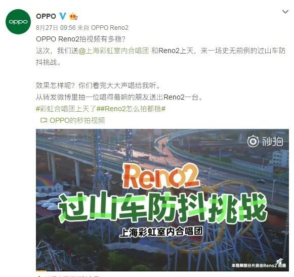 遛狗防抖视频曝光 OPPO Reno2为啥被外媒点赞?