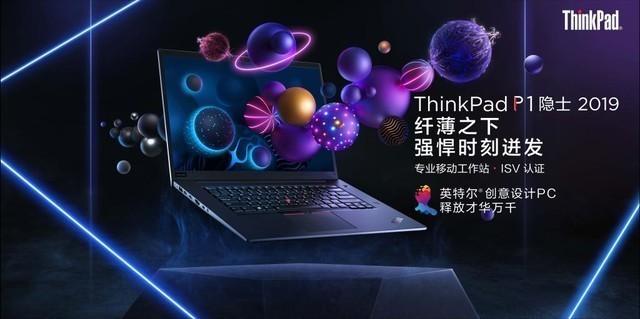 纤薄之下强悍时刻迸发!ThinkPad双生隐士2019电商热卖