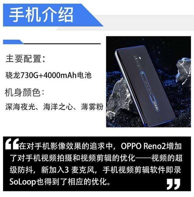 OPPO Reno2全面评测