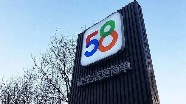 58同城任命周浩为国际业务总裁 叶伟为CFO