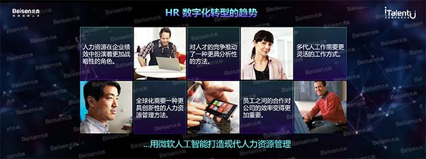 皇冠体育备用网址,用户大会,AI,HR,微软365