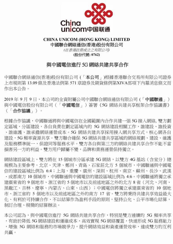 重磅官宣!中国联通与中国电信共建一张5G接入网