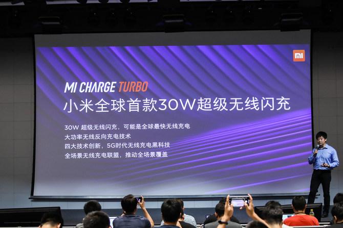 小米发布全球首个30W超级无线闪充 打造全场景无线充电联盟